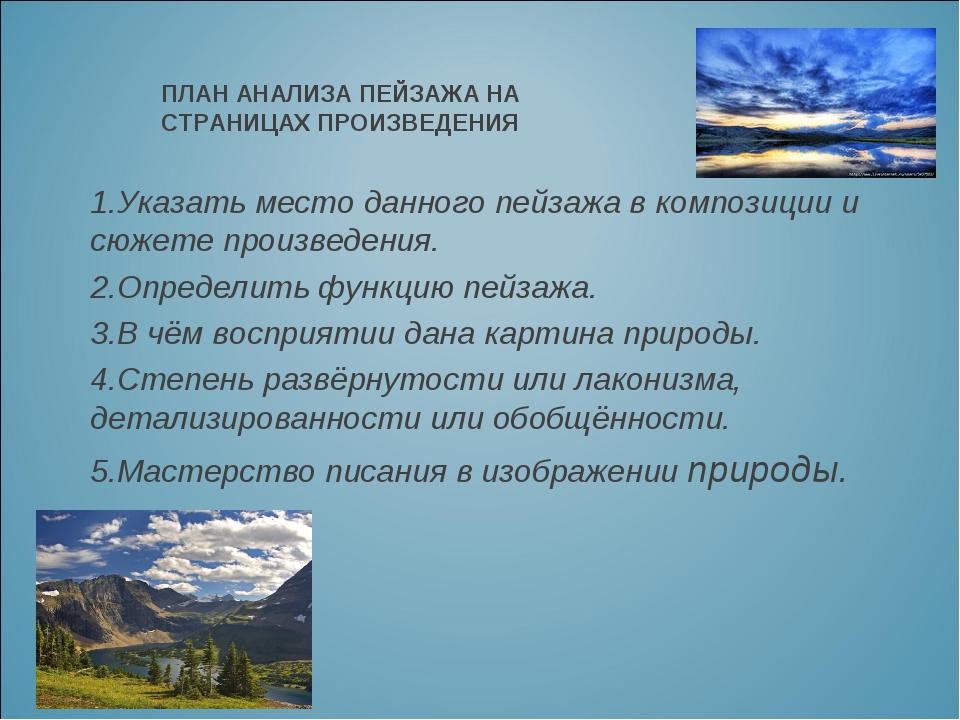 1.Указать место данного пейзажа в композиции и сюжете произведения. 2.Определ...