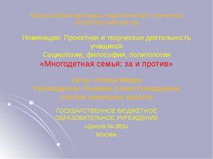 Всероссийский фестиваль педагогического творчества 2015/2016 учебный год Номи