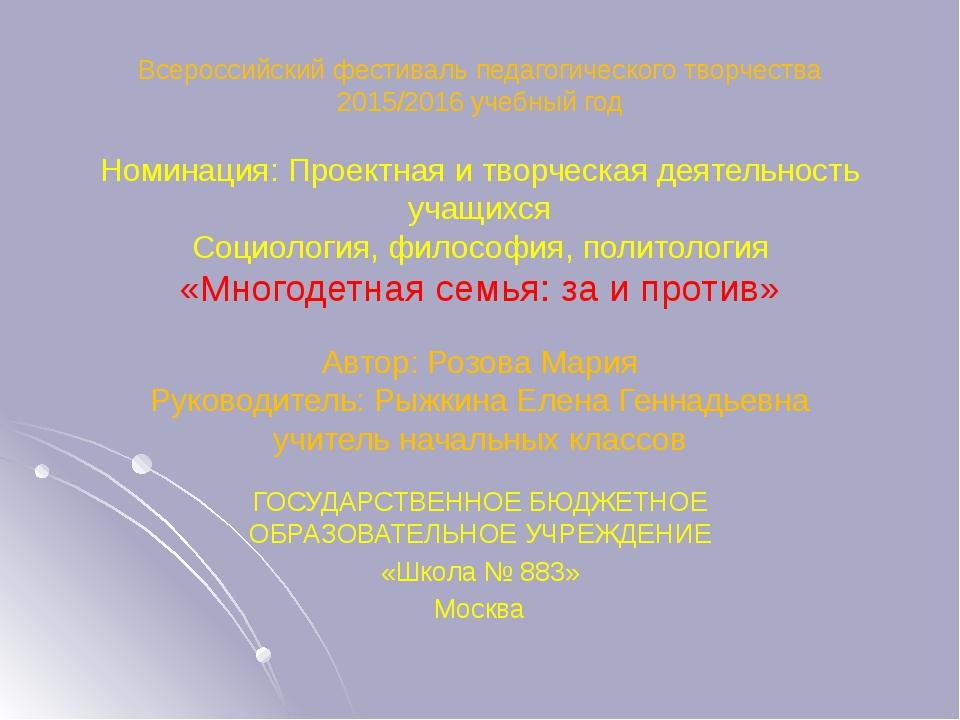 Всероссийский фестиваль педагогического творчества 2015/2016 учебный год Номи...