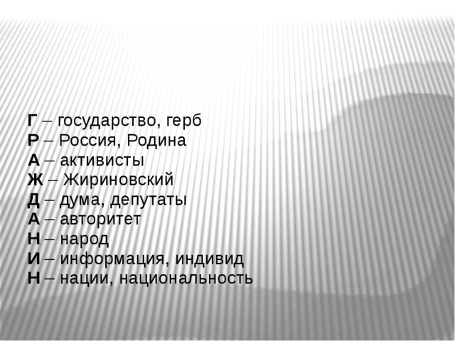 Г– государство, герб Р– Россия,Родина А– активисты Ж– Жириновский Д– дума, д...