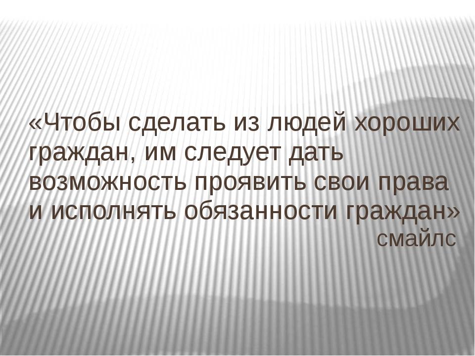 «Чтобы сделать из людей хороших граждан, им следует дать возможность проявить...