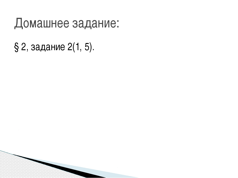 § 2, задание 2(1, 5). Домашнее задание: