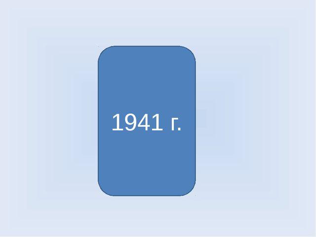 Начало Великой Отечествен-ной войны 1941 г.