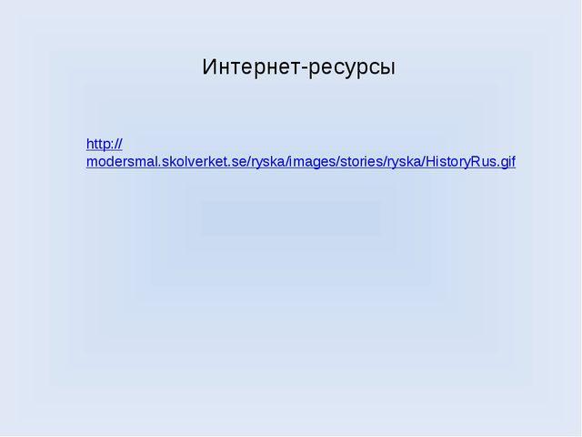 http://modersmal.skolverket.se/ryska/images/stories/ryska/HistoryRus.gif Инте...