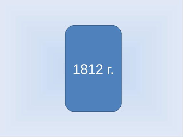 Отечественная война с француза- ми 1812 г.