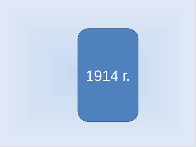 Первая мировая война 1914 г.