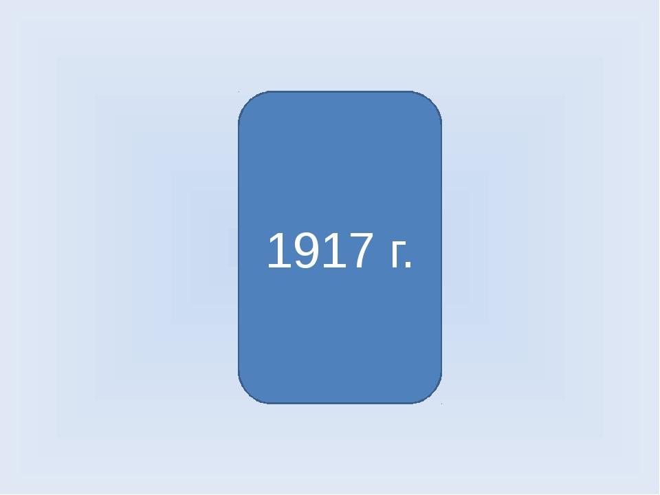 Октябрь- ская революция 1917 г.