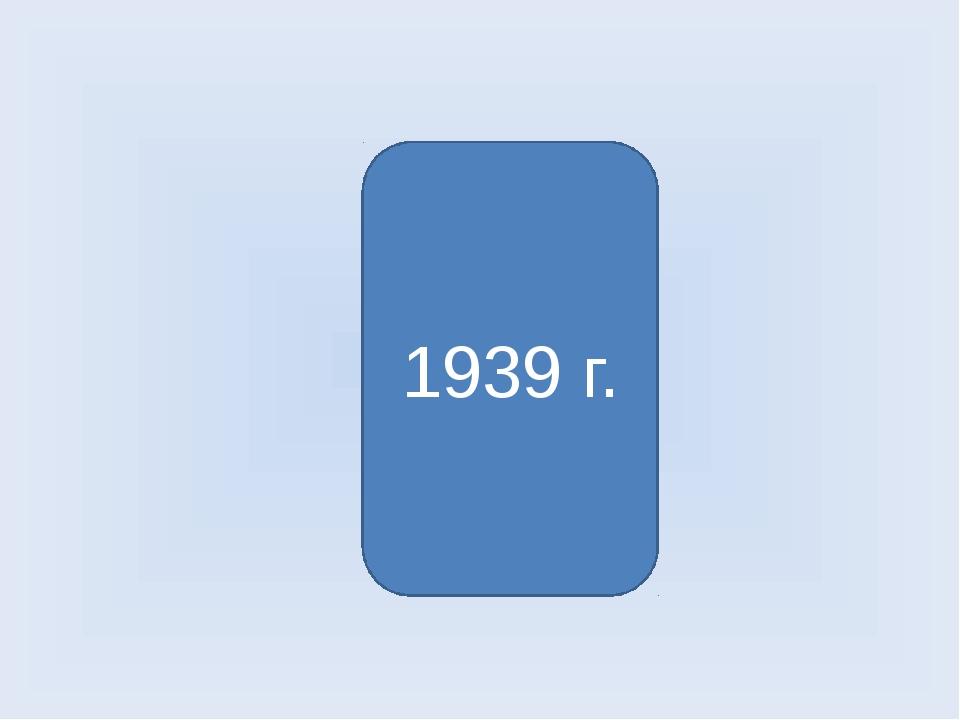Начало второй мировой войны 1939 г.