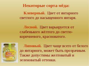 Некоторые сорта мёда: Клеверный. Цвет от янтарного светлого до насыщенного я