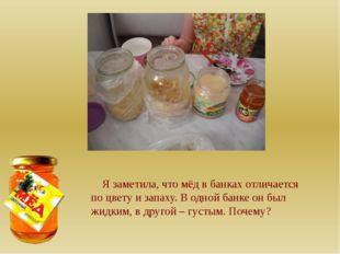 Я заметила, что мёд в банках отличается по цвету и запаху. В одной банке он