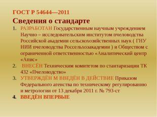 ГОСТ Р 54644—2011 Сведения о стандарте РАЗРАБОТАН Государственным научным уч