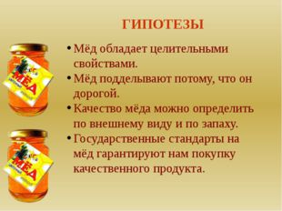 ГИПОТЕЗЫ Мёд обладает целительными свойствами. Мёд подделывают потому, что о