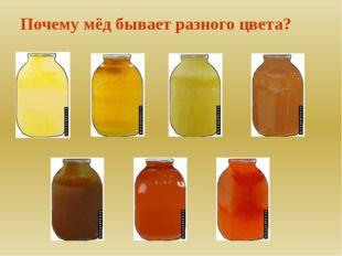 Почему мёд бывает разного цвета?