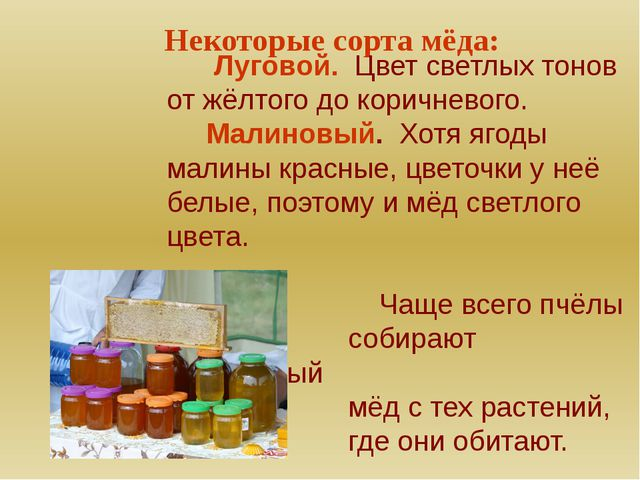 Некоторые сорта мёда: Луговой. Цвет светлых тонов от жёлтого до коричневого....