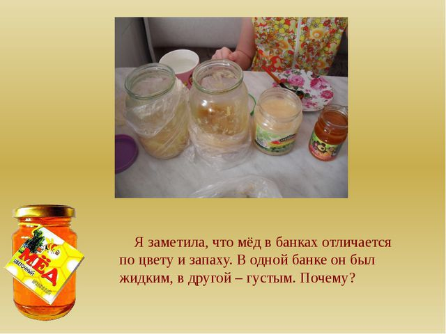 Я заметила, что мёд в банках отличается по цвету и запаху. В одной банке он...