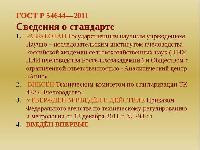 ГОСТ Р 54644—2011 Сведения о стандарте РАЗРАБОТАН Государственным научным уч...