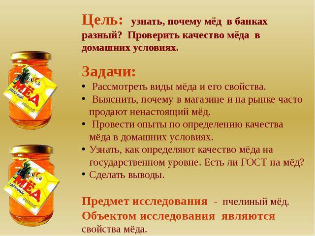Цель: узнать, почему мёд в банках разный? Проверить качество мёда в домашних...