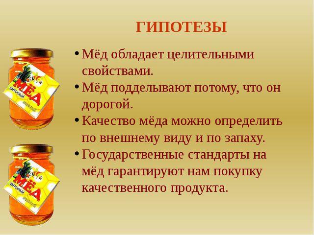 ГИПОТЕЗЫ Мёд обладает целительными свойствами. Мёд подделывают потому, что о...