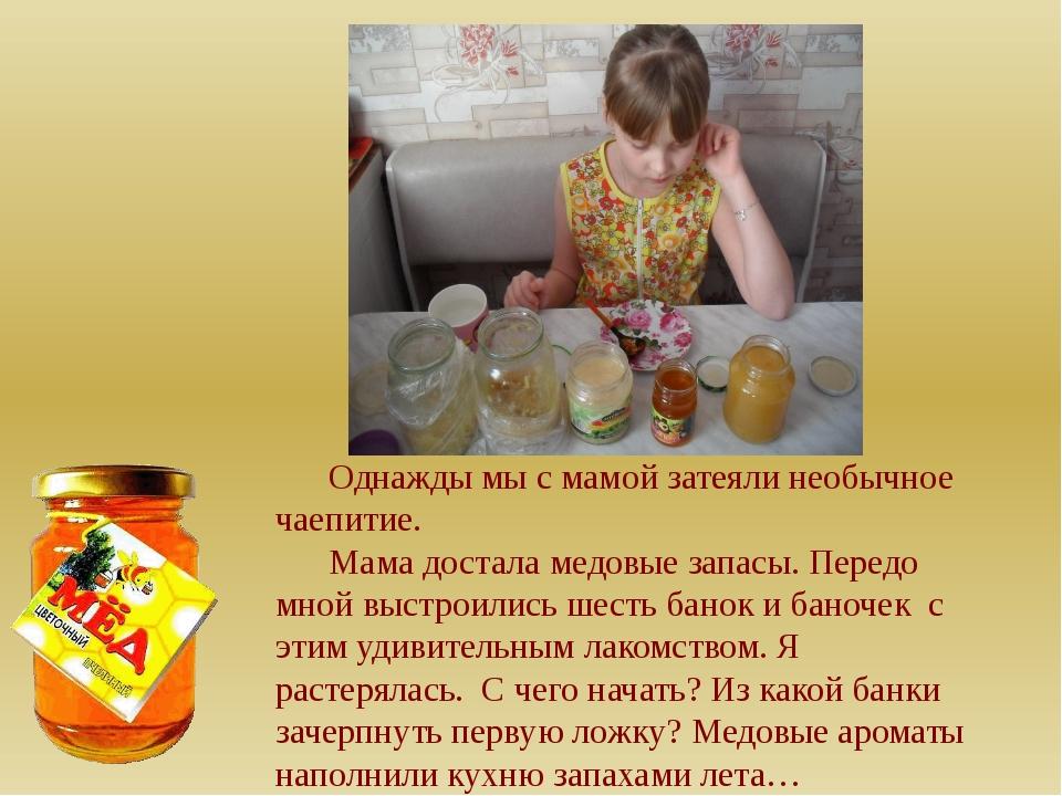 Однажды мы с мамой затеяли необычное чаепитие. Мама достала медовые запасы...