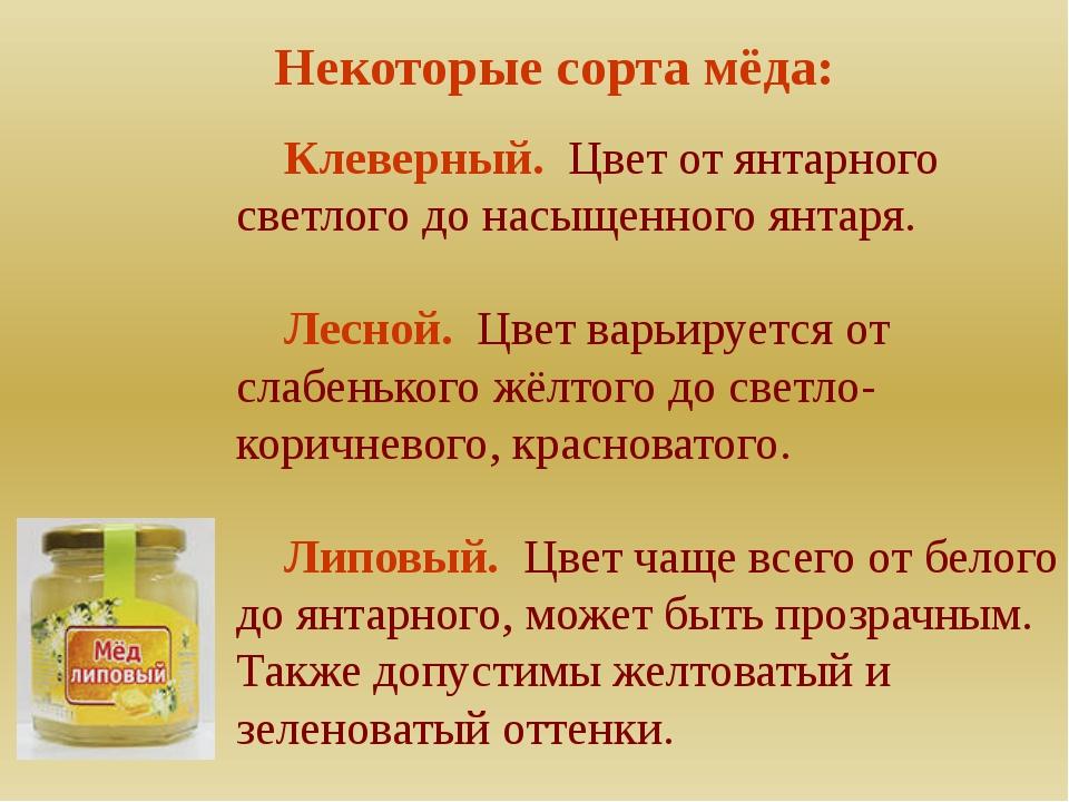 Некоторые сорта мёда: Клеверный. Цвет от янтарного светлого до насыщенного я...