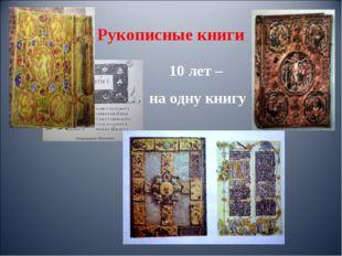 Рукописные книги 10 лет – на одну книгу