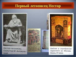 Первый летописец Нестор