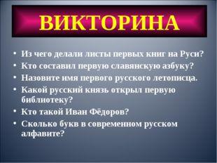 ВИКТОРИНА Из чего делали листы первых книг на Руси? Кто составил первую славя