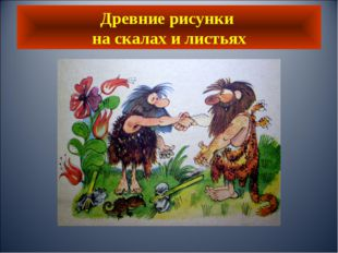 Древние рисунки на скалах и листьях