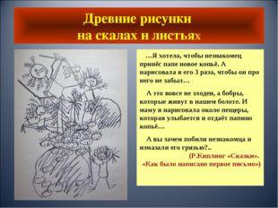 Древние рисунки на скалах и листьях …Я хотела, чтобы незнакомец принёс папе н