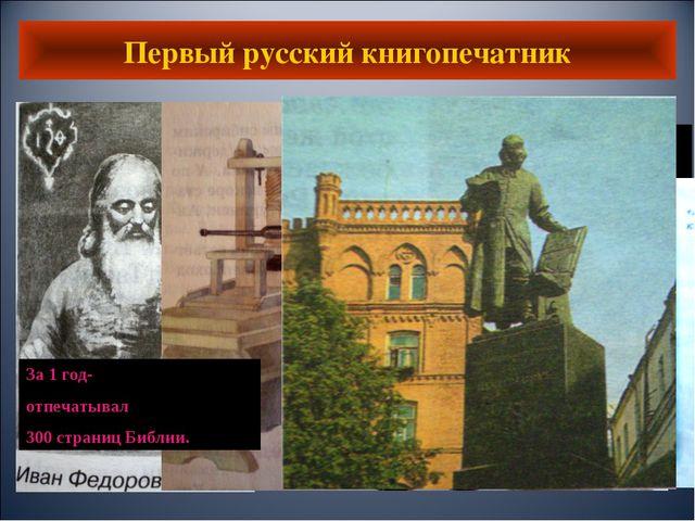 Первый русский книгопечатник За 1 год- отпечатывал 300 страниц Библии.