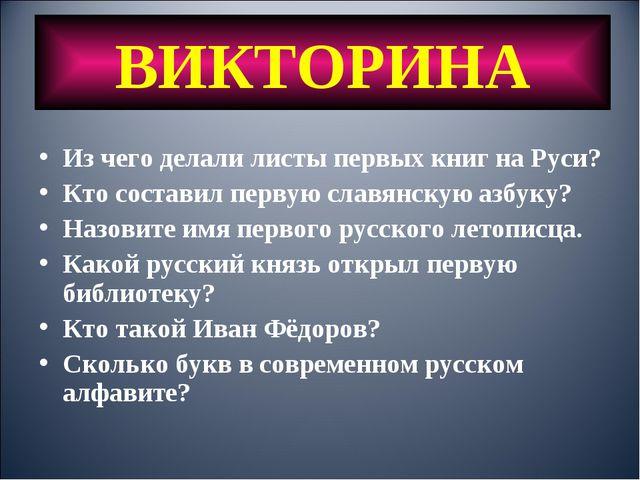ВИКТОРИНА Из чего делали листы первых книг на Руси? Кто составил первую славя...