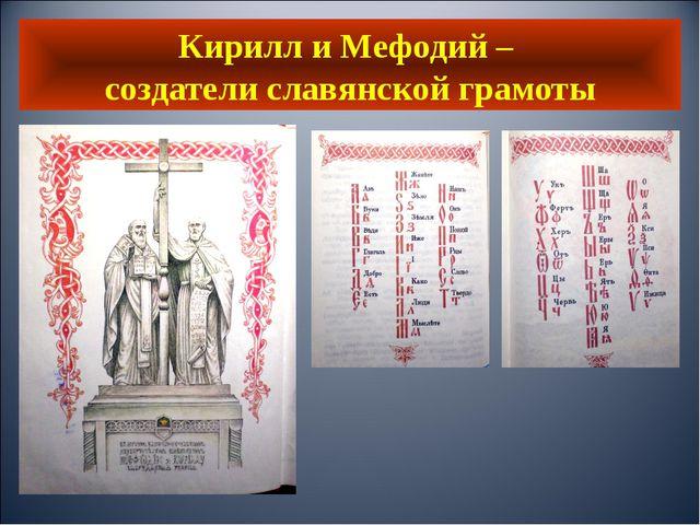 Кирилл и Мефодий – создатели славянской грамоты