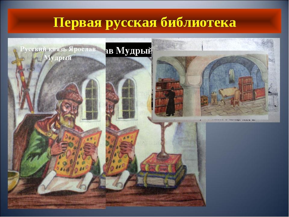 Первая русская библиотека