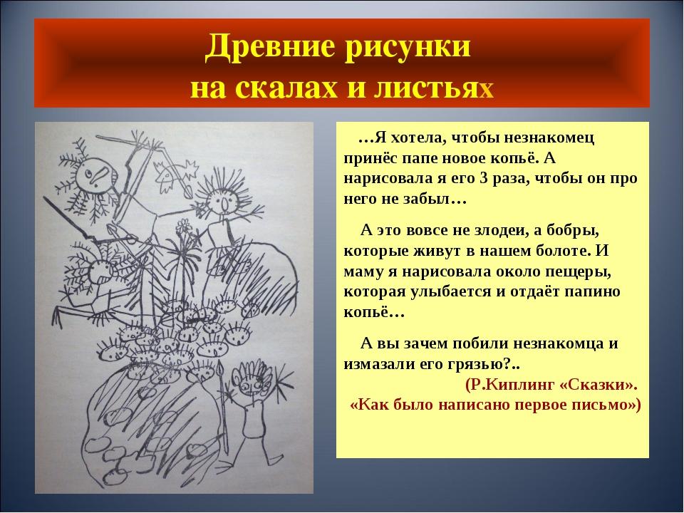 Древние рисунки на скалах и листьях …Я хотела, чтобы незнакомец принёс папе н...