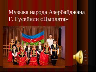 Музыка народа Азербайджана Г. Гусейнли «Цыплята»