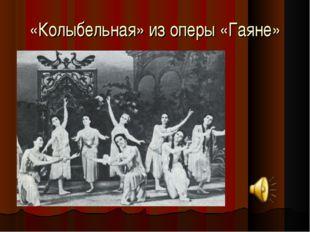 «Колыбельная» из оперы «Гаяне»