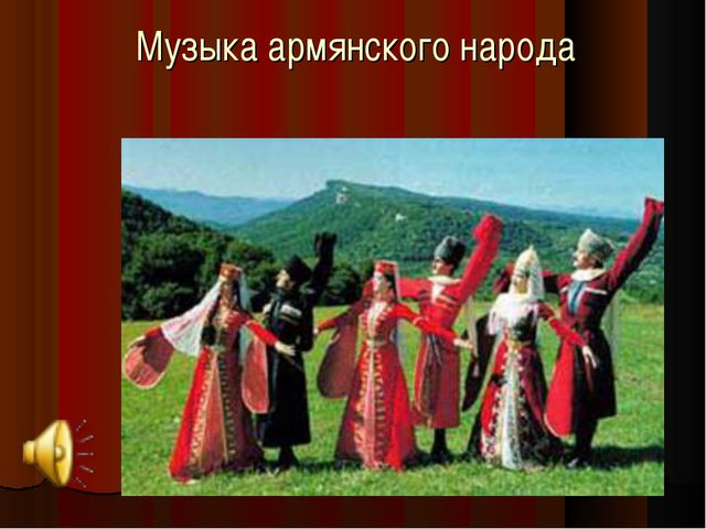 Музыка армянского народа