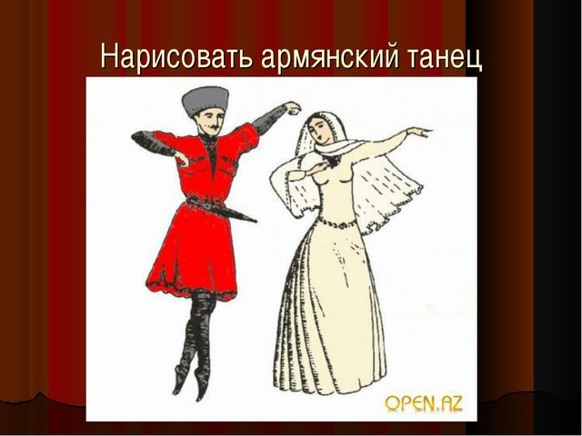 Нарисовать армянский танец