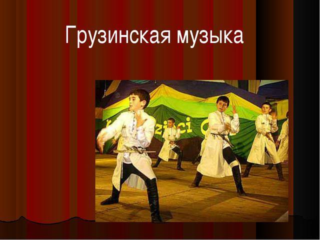 Грузинская музыка