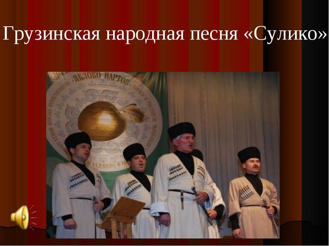 Грузинская народная песня «Сулико»