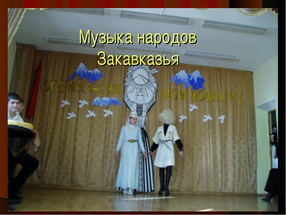 Музыка народов Закавказья .