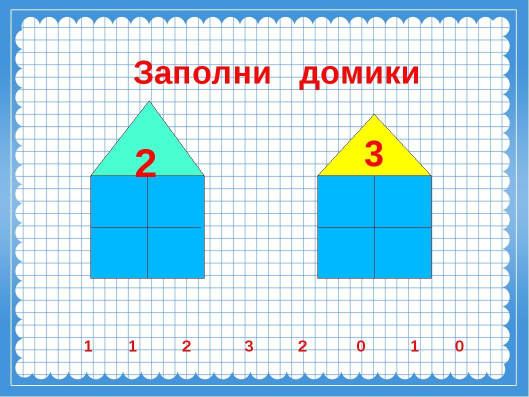 Заполни домики 2 3 1 1 2 3 2 0 1 0
