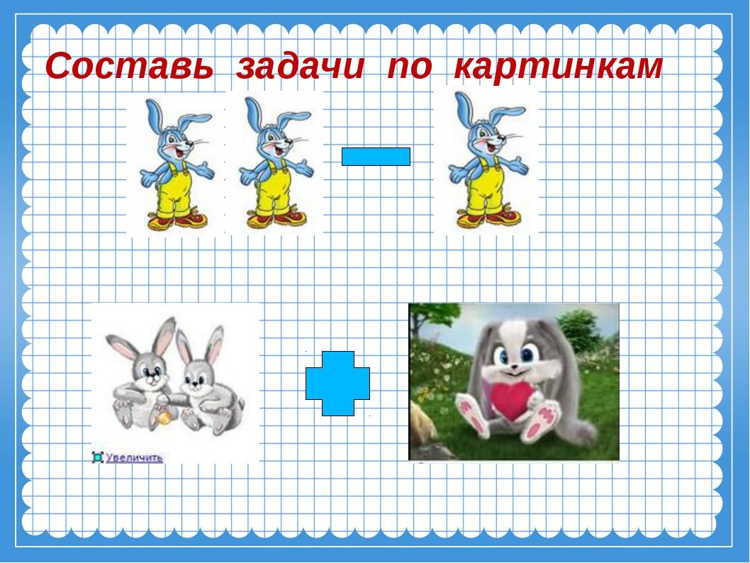 Составь задачи по картинкам