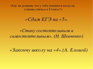 «Сдам ЕГЭ на «5». «Стану состоятельным и самостоятельным». (Н. Шевченко) «Зак