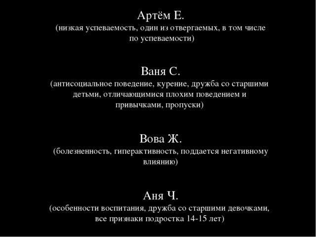 Артём Е. (низкая успеваемость, один из отвергаемых, в том числе по успеваемос...