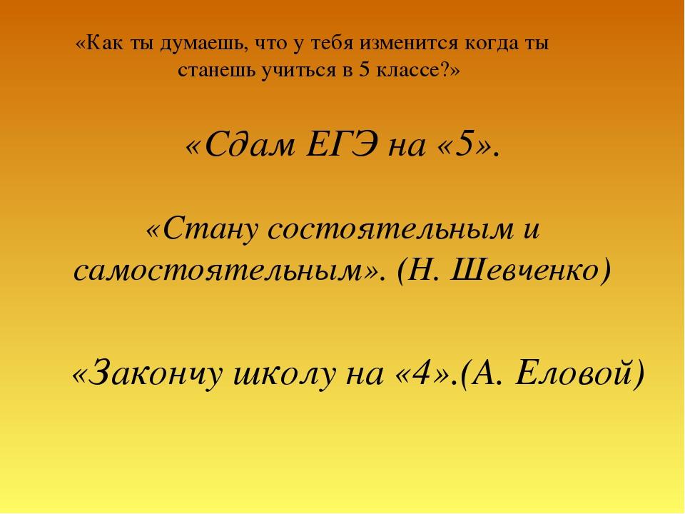 «Сдам ЕГЭ на «5». «Стану состоятельным и самостоятельным». (Н. Шевченко) «Зак...