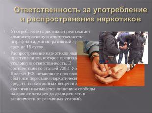 Употребление наркотиков предполагает административную ответственность: штраф