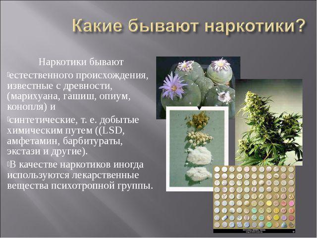 Наркотики бывают естественного происхождения, известные с древности, (марихуа...