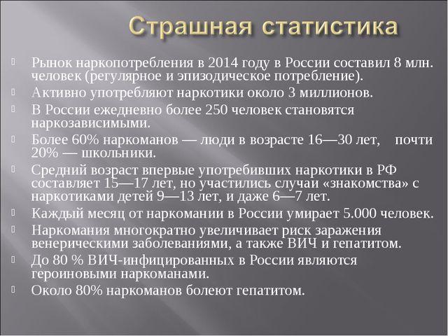 Рынок наркопотребления в 2014 году в России составил 8 млн. человек (регулярн...