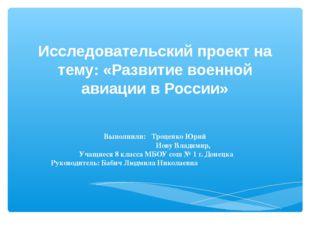 Исследовательский проект на тему: «Развитие военной авиации в России» Выполни